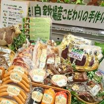 【お土産】自家牧場産の商品