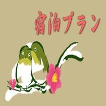 【宿泊プラン】