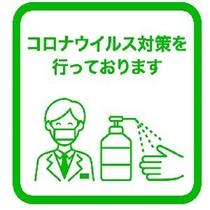 【感染防止対策】
