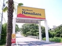 当館までのアクセス ★ハワイアンズのゲートをくぐります。