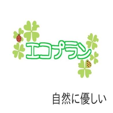 【エコプラン】  ☆素泊まり☆   (バスタオル&浴衣なし)