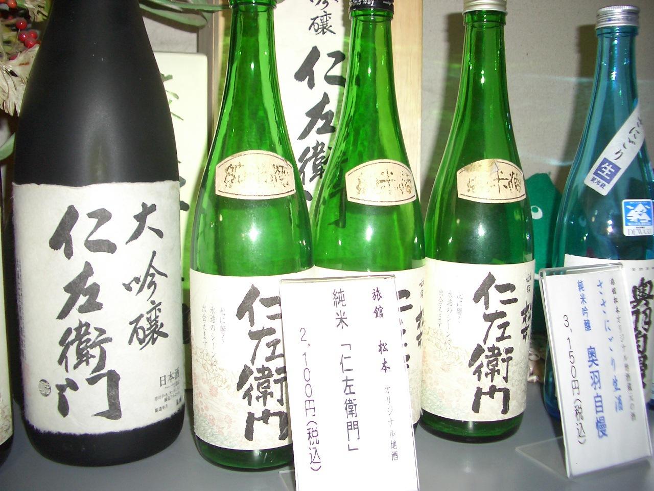 地酒オリジナル