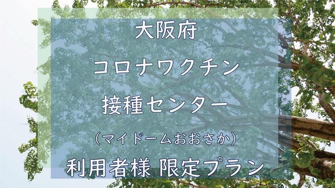 (食事なし)【大阪府コロナワクチン接種センター利用者様限定】心をやすめる◇ホテルでひと休みステイ