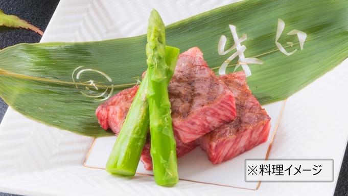 <量より質!>メイン料理が選べる【信州牛ステーキ】or【馬刺し&岩魚塩焼き】