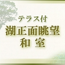 【テラス付・湖正面眺望・和室10畳】2014年リニューアル