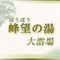 大浴場「峰望(ほうぼう)の湯」