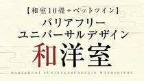 【和洋室】(10畳+ツイン) ユニバーサルデザイン・バリアフリー