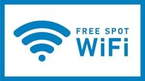 客室 全室 Wi-Fi 接続無料♪