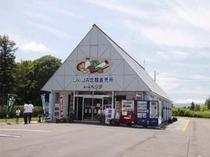 JA忠類直売所ベジタ