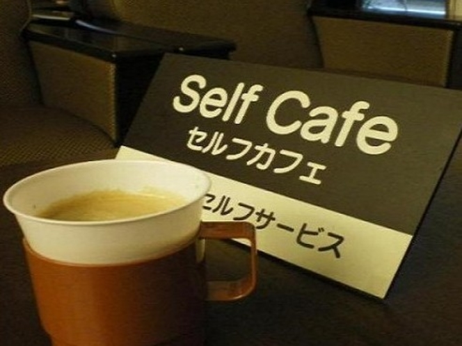 ウェルカムセルフコーヒーでお出迎え♪