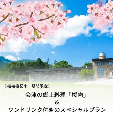 【桜植樹記念】会津の郷土料理「桜肉」&ワンドリンク付きのスペシャルプラン【期間限定】