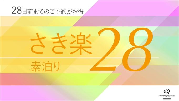 ◆早期得割28◆〜素泊りプラン〜28日前までの予約がお得です★さき楽