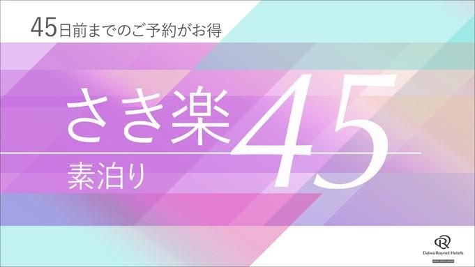 ◆早期得割45◆〜素泊まりプラン〜45日前までの予約がお得です★さき楽