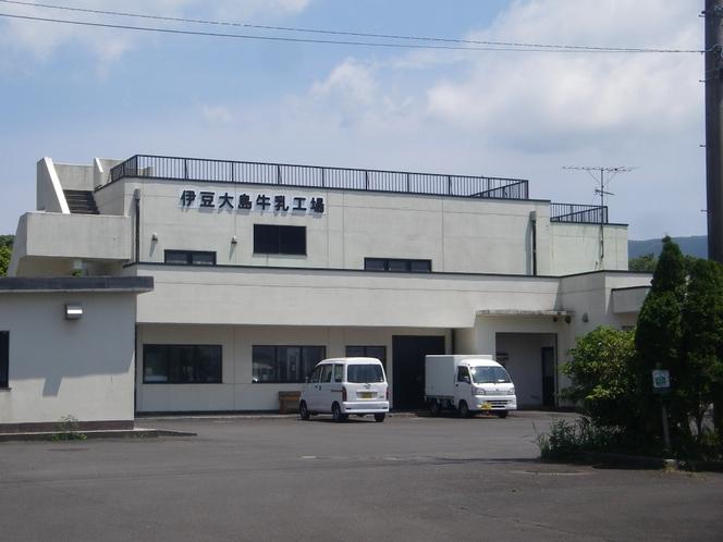 大島牛乳工場