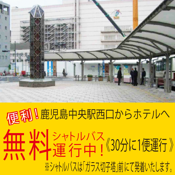 鹿児島中央駅西口シャトルバスのりばのご案内