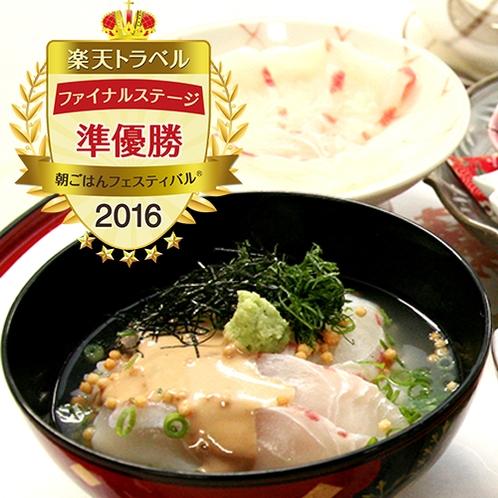 【朝食ビュッフェ】朝ごはんフェスティバル2016準優勝の鯛茶漬け