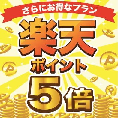 【日本の宿アワード2020TOP47受賞記念】楽天スーパーポイント5倍★素泊まりプラン