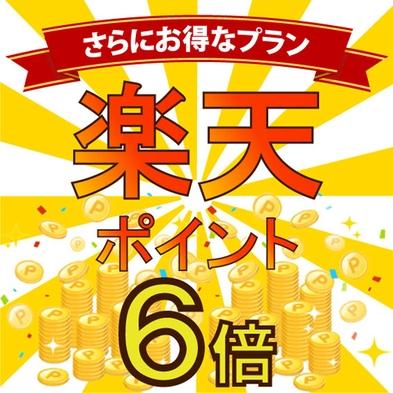 【楽天トラベルゴールドアワード2020受賞記念】ポイント6倍〜2食付〜受賞記念プラン