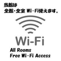 全館・全室Wi-Fi使えます。