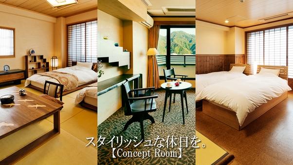 【コンセプトRoom】[ミニバス/ベッド]趣異なる3種の客室