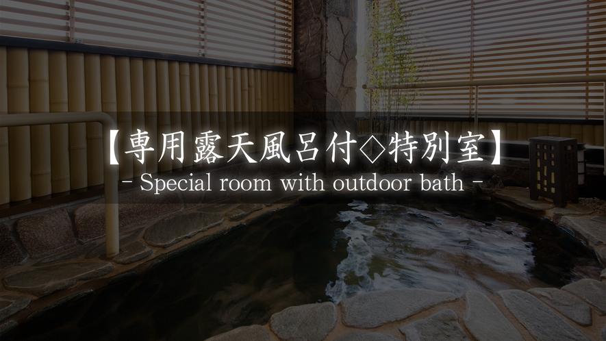 【露天風呂付◇特別室】