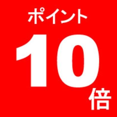 【ポイント10倍】楽天限定!⇒ホテルランドマーク梅田の素泊り宿泊プラン