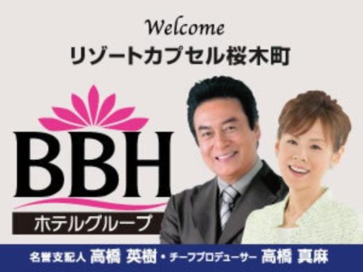 【BBHグループ140店舗達成記念♪】朝食バイキング付プラン