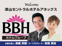 BBHホテルグループ:名誉支配人・チーフプロデューサーの高橋英樹さん&真麻さんお勧めプランも必見!