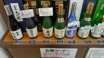 津山の地酒♪