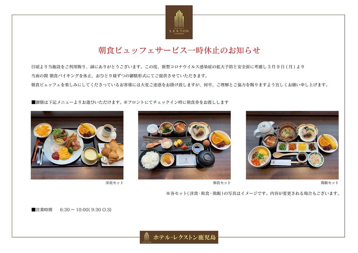 朝食【期間限定セットメニュー】