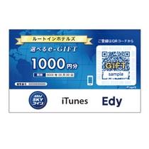 マルチギフトカード付プラン Edyやitunesで利用できます。