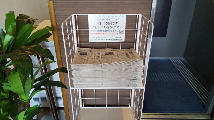 エレベーター横に新聞朝刊がございます。ご自由にお部屋にお持ち下さい(新聞休刊日除く)