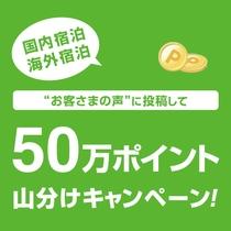 楽天50万ポイント山分けキャンペーン