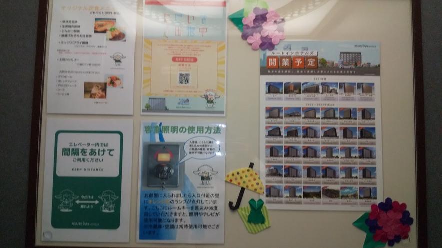 エレベーター内には館内情報やルートインの情報を掲示しております。季節ごとに変化をお楽しみ下さい