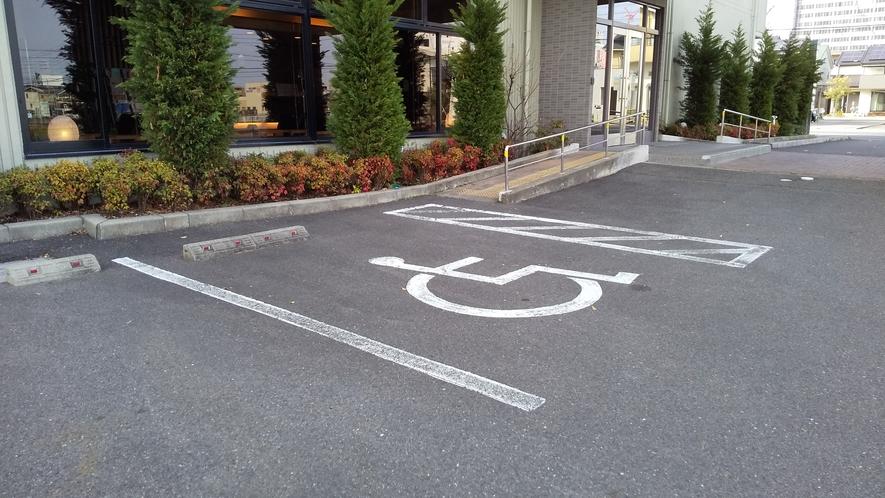 身障者用の駐車スペースがございます。事前にご連絡頂ければ確保したします