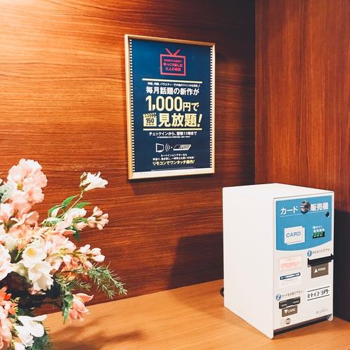1泊1,000円で映画が見放題♪各フロアのエレベーター前の券売機でお買い求めくださいませ。
