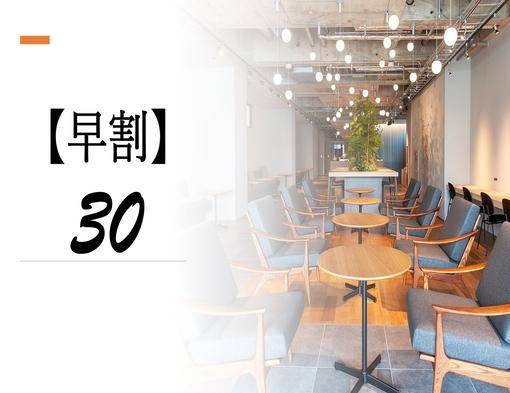 ☆【早期割30】30日前の予約でお得にご宿泊!☆【素泊まり】♪大浴場・サウナでゆっくりと♪