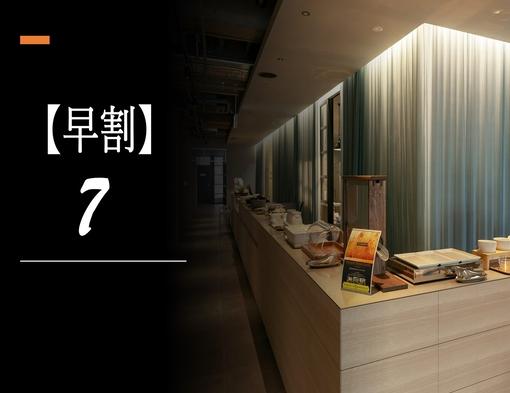 ☆【早期割7】7日前の予約でお得にご宿泊!☆【朝食付き】♪大浴場・サウナでゆっくりと♪