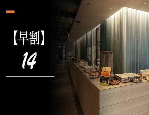 ☆【早期割14】14日前の予約でお得にご宿泊!☆【朝食付き】♪大浴場・サウナでゆっくりと♪