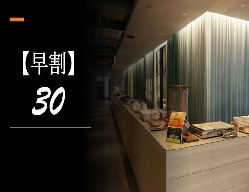 ☆【早期割30】30日前の予約でお得にご宿泊!☆【朝食付き】♪大浴場・サウナでゆっくりと♪