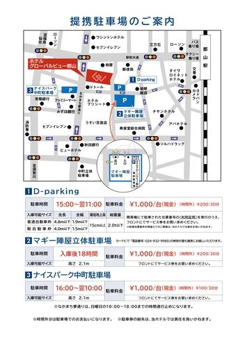 【提携駐車場地図】