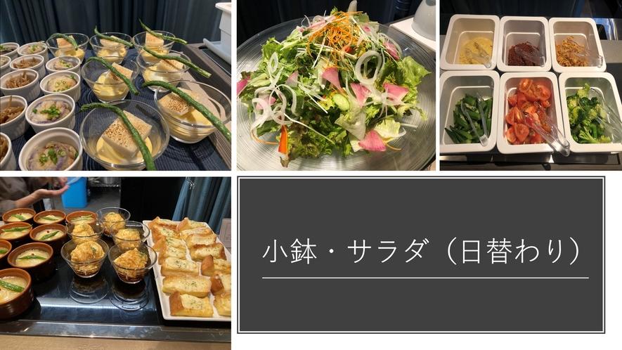 【朝食ビュッフェ】小鉢・サラダ