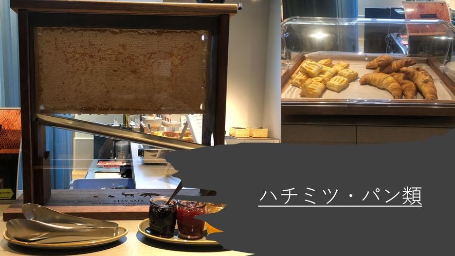 【朝食ビュッフェ】ハチミツ・パン類