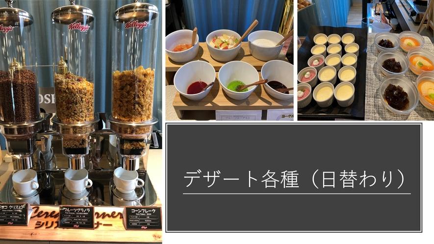 【朝食ビュッフェ】デザート各種