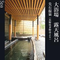 ■大浴場 露天風呂(尖石温泉:長野県茅野市より)G
