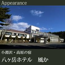 ◆八ヶ岳ホテル 風か-外観-D
