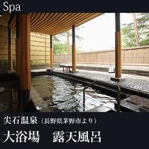 ■大浴場 露天風呂(尖石温泉:長野県茅野市より)F.