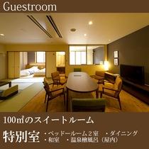 ■特別室【スイートルーム】100㎡の広々とした空間(屋内温泉檜風呂付き)A