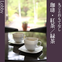 ★丸ごとおもてなし-珈琲・紅茶or緑茶-