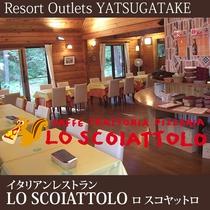 ■イタリアンレストラン LO SCOIATTOLO(ロ スコヤットロ)八ヶ岳リゾートアウトレット店